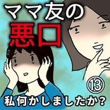 """【#13】子ども同士のいじめを""""美談""""にしようとするベテランママとママ友たち。「どこか冷めた自分がいる…」<ママ友の悪口・私何かしましたか?>"""
