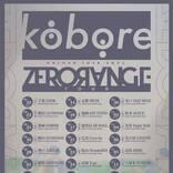 kobore、全国23箇所を回るワンマンツアーの開催を発表