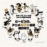 中村倫也ナレーションのアニメ『とーとつにエジプト神』が一挙配信、2期の企画進行中
