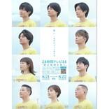 """『24時間テレビ』ポスタービジュアル King & Princeらが""""想い""""を馳せる"""