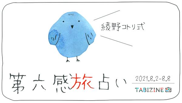 綾野コトリ式第六感旅占い08020808