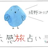 綾野コトリ式◆第六感旅占い【8月2日~8日】