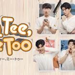 タイドラマ『I'm Tee, Me Too/アイム・ティー、ミー・トゥー』テラサで見放題配信決定、『TharnType2 -7Years of Love-』スペシャルエピソードも最速配信
