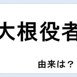 【クイズ】大根役者の由来って何だか言える?意外に知らない!