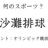 「沙難排球」って何のスポーツだか分かる?オリンピック競技の漢字7選