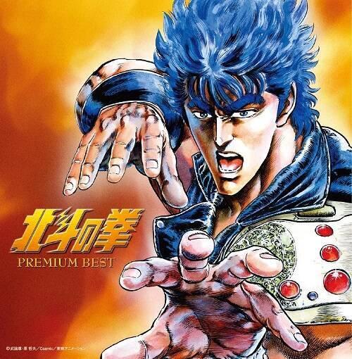 決定盤「北斗の拳 プレミアムベスト」画像