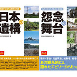 ちょっと変わったガイド本『絶景の気象』『日本の遺構』『怨念の舞台』『地名の真実』を発売!