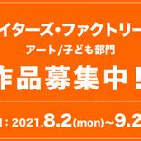 クリエイターや子どもたちのアート作品を募集! 京都国際映画祭 クリエイターズ・ファクトリー2021