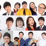 ゆりやんレトリィバァ、マヂカルラブリー、ニューヨークらよしもと芸人がSanrio Kawaii ミュージカル『From Hello Kitty』に日替わりゲストで登場