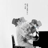 H ZETT M、偶然入った雨風や虫の音も楽しめるピアノソロAL『記憶の至福の中に漂う音楽』発売へ