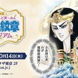 『王家の紋章』が45周年、初の大型フェアとなる複製原画展が開催 ミュージカルとのタイアップ企画も