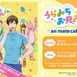 『うらみちお兄さん』とアニメイトカフェのコラボ決定~!あのジョキンダーとバイキンダーもパフェに!?