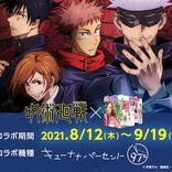 TVアニメ「呪術廻戦」、プリ機『97%』8月12日よりコラボ開始!