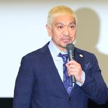 松本人志、『ワイドナショー』で篠原涼子を「涼子」と呼び捨てにし反響相次ぐ「なぜか目頭が熱くなる」