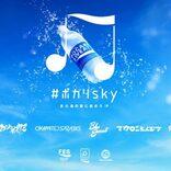 スペシャ×ポカリの夏フェス施策「#ポカリsky」がスタート 04 Limited Sazabys、BLUE ENCOUNT、マカロニえんぴつなど6組が登場!
