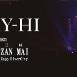 SKY-HI、話題のボーイズグループオーディション「THE FIRST」のテーマソング「To The First」のLIVE映像を公開!