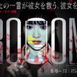 生駒里奈、体験型エンタメ×ホラー映画「ROOOM」主演に ビジュアル解禁