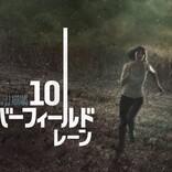 『10 クローバーフィールド・レーン』、dTVで配信スタート
