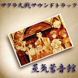『サクラ大戦』シリーズCD ダウンロード・ストリーミング第10弾配信中!