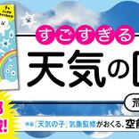 今、一番売れている天気の本『すごすぎる天気の図鑑』雲研究者・荒木健太郎先生から講評&プレゼントも!