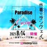 水着と音楽の新夏フェス「Paradise BEACH Runway」開催中止を発表