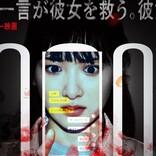 生駒里奈主演『ROOOM』全貌が明らかに「非常に画期的なホラー作品」