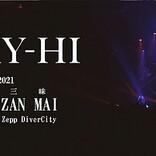 SKY-HI、東名阪対バンツアー【遊戯三昧】のライブ映像を公開