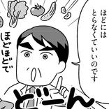 衝撃!野菜はそこまで食べなくてもいい??【ツライときは食事を変えよう#7】(後編)