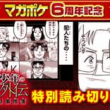 漫画アプリ「マガポケ」6周年記念キャンペーン開催、『金田一少年の事件簿外伝』特別版や『FAIRY TAIL』『寄生獣』『亜人』ほか6作品を無料公開
