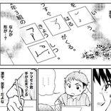 「字になってない…」黒板の漢字を写せない子どもたち、意外な理由があった