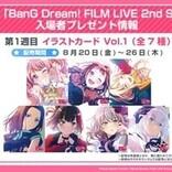 劇場版『BanG Dream! FILM LIVE 2nd Stage』の入場者プレゼントは「イラストカード」に
