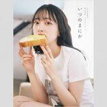 堀未央奈、「サレタガワのブルー」で演じる不貞妻・藍子役に「すごくいい!」