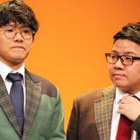 ミキ・亜生、兄の昴生にイラっとした出来事明かす 鼻毛カッターで…