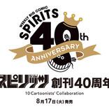 「ビッグコミックスピリッツ」ファン垂涎のビッグコミックスピリッツ創刊40周年 コラボレーションアイテム!