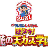 クレヨンんしんちゃん×マラソンアプリ「妄走 -MOUSOU- 」コラボ! 映画瀬古としんちゃんが走るあなたを応援!