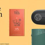 「くまのプーさん」原作デビュー95周年記念デザインのヘッドホン、スピーカー、ウォークマン(R)を受付!
