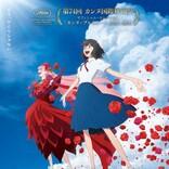 【映画ランキング】『竜とそばかすの姫』V3! 初登場5作品がランクイン