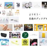 グッドデザイン賞受賞作を展示 「よりそう・交感のグッドデザイン」開催