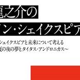 カクシンハン主宰 木村龍之介が 『オンライン・シェイクスピア講座』を8/7に開講
