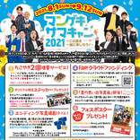 よしもと漫才劇場『マンゲキサマキャン2021~この夏を一緒に楽しもう!~ 』開催!