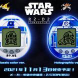 R2-D2のたまごっち「R2-D2 Tamagotchi」は11月13日発売