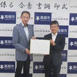 渡辺明王将 300万円指導対局、売れた!高槻市へ移転する関西将棋会館建設費のクラウドファンディング