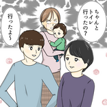 【気持ちわるっ!】トイレの確認まで…夫と義母のベタベタエピソード11選