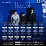 Hakubi、全国ライブハウスツアー『傾(かぶき)・粉塵爆発ツアー』開催&「mirror」ライブ映像を公開