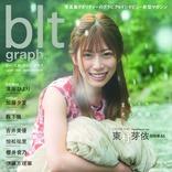 日向坂46・東村芽依が雑誌「blt graph.」に登場!笑顔を見せる表紙画像が初解禁に!