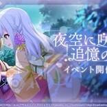 『アサルトリリィ Last Bullet』初の浴衣イベント「夜空に咲く約束の花」スタート