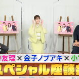「松村沙友理 × 金子ノブアキ × 小宮璃央」 スペシャル座談会で赤裸々トーク