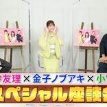 松村沙友理×金子ノブアキ×小宮璃央 座談会で普段聞けないプライベート話まで飛び出す!?