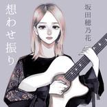 坂田穂乃花、TikTokで公開していた新曲「想わせ振り」をフル尺で配信リリース