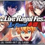 『アルゴナビス from BanG Dream! AAside』ゲーム内イベント「Live Royal Fes 1st Round 本戦」開催